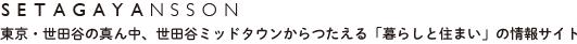 東京・世田谷の真ん中、世田谷ミッドタウンからつたえる「暮らしと住まい」の情報サイト