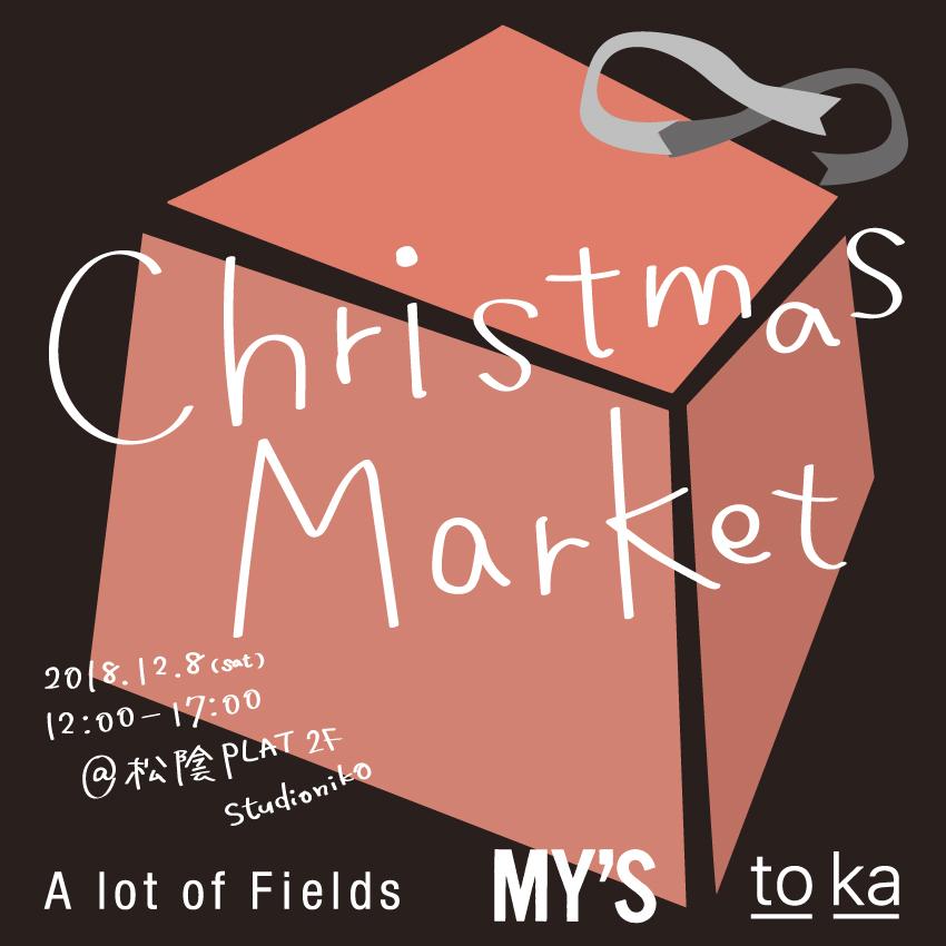 2018年12月8日 土 松陰神社前 my s design toka a lot of fields