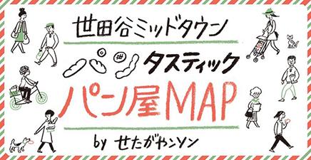 世田谷パンタスティック! -世田谷ミッドタウン パン屋マップ-