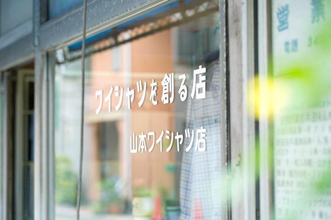 interview_yamamoto_img_3