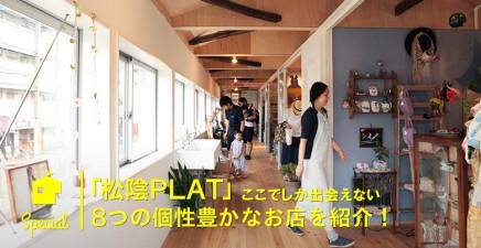 松陰PLAT—ここでしか出会えない8つの個性豊かなお店を紹介!