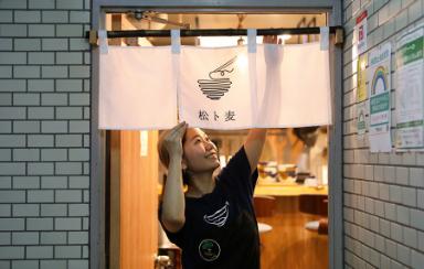 駒沢大学 |うどんスナック 松ト麦 |井上こんさん