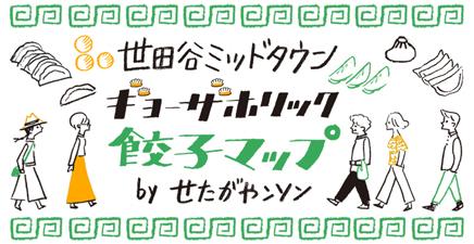 世田谷ギョーザホリック! —世田谷ミッドタウン 餃子マップー