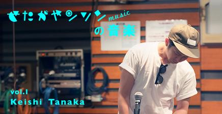 せたがやンソンの音楽 vol.1|Keishi Tanaka